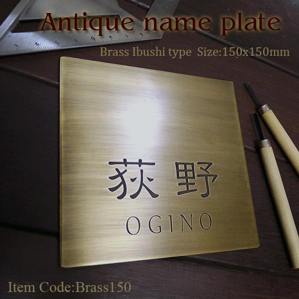 真鍮表札 アンティーク風や自分好みを楽しむ150角