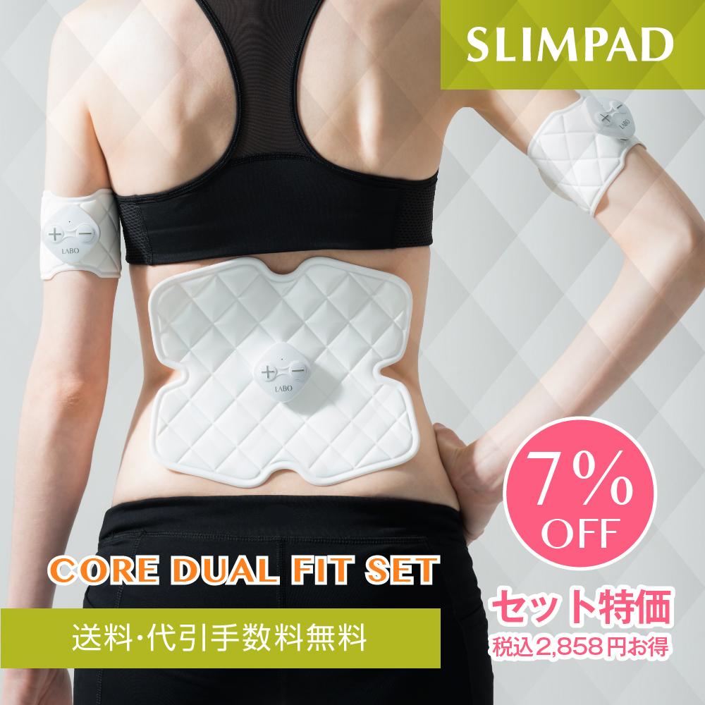 《メーカー直販》スリムパッド コアデュアルフィットセット SLIMPAD CORE DUAL FIT SET《送料無料・メーカー保証1年》EMS/ダイエット/二の腕/ヒップ/ウエスト/筋トレ/ヘルシー/パッド/スポパッド/コードレス