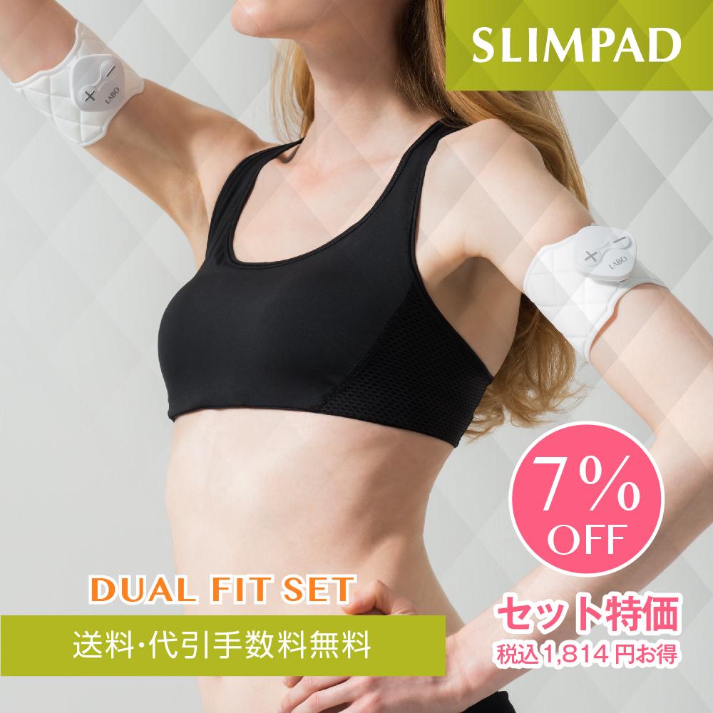 《メーカー直販》スリムパッドデュアルフィットセット SLIMPAD DUAL FIT SET《送料無料・メーカー保証1年》EMS/ダイエット/二の腕/ヒップ/ウエスト/筋トレ/ヘルシー/パッド/スポパッド/コードレス