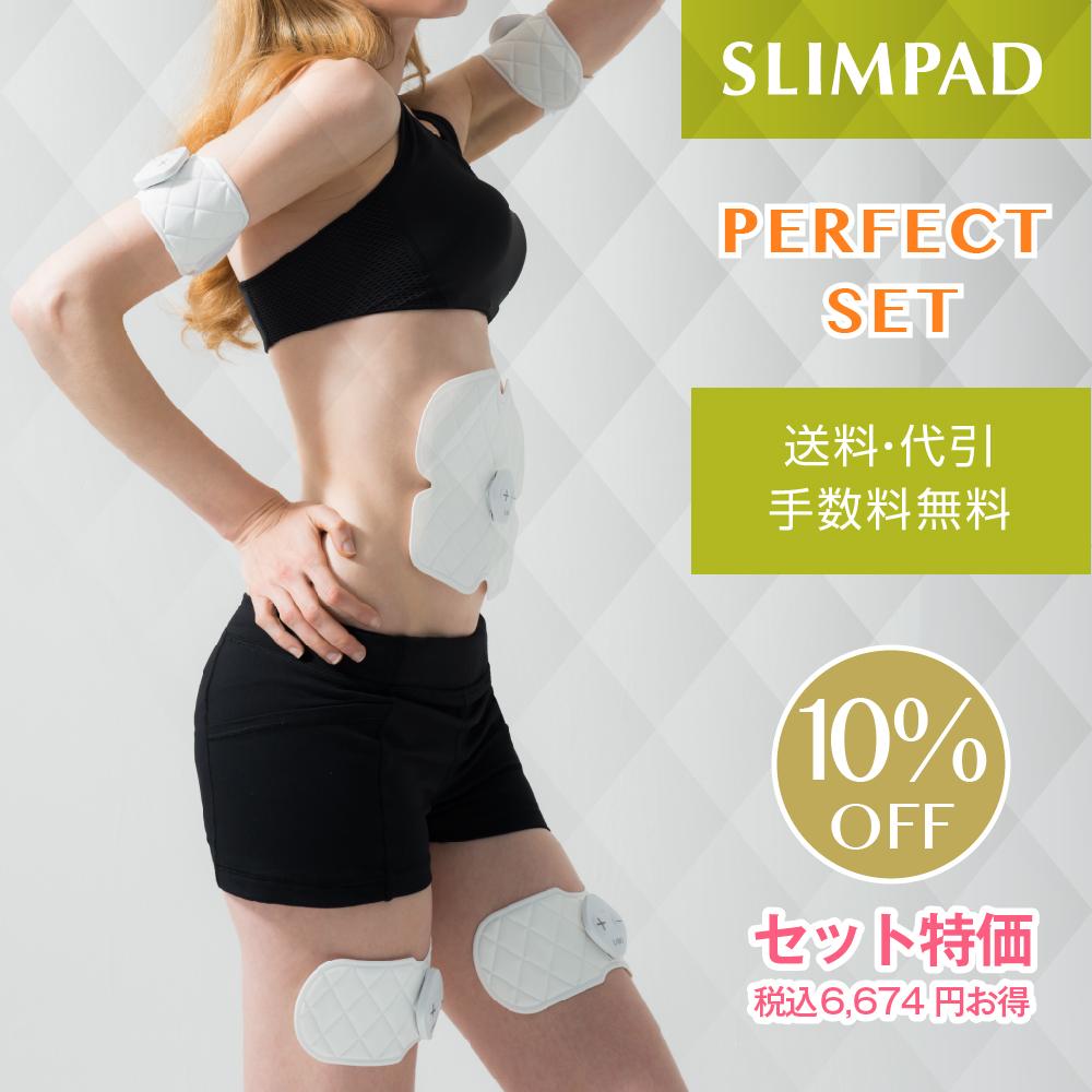 【メーカー直販】スリムパッド パーフェクトセット SLIMPAD PERFECT SET《送料無料・1年保証》EMS/ダイエット/二の腕/ヒップ/ウエスト/筋トレ/ヘルシー/パッド/スポパッド/コードレス