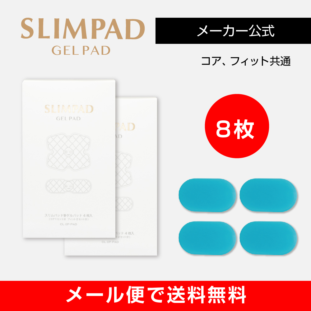 【メーカー直販】スリムパッド替えゲルパッド2箱セット(8枚入り) SLIMPAD EMS/ダイエット/スリムパット/ゲル/ジェル/交換用/パッド/スポパッド/スリムデボーテ