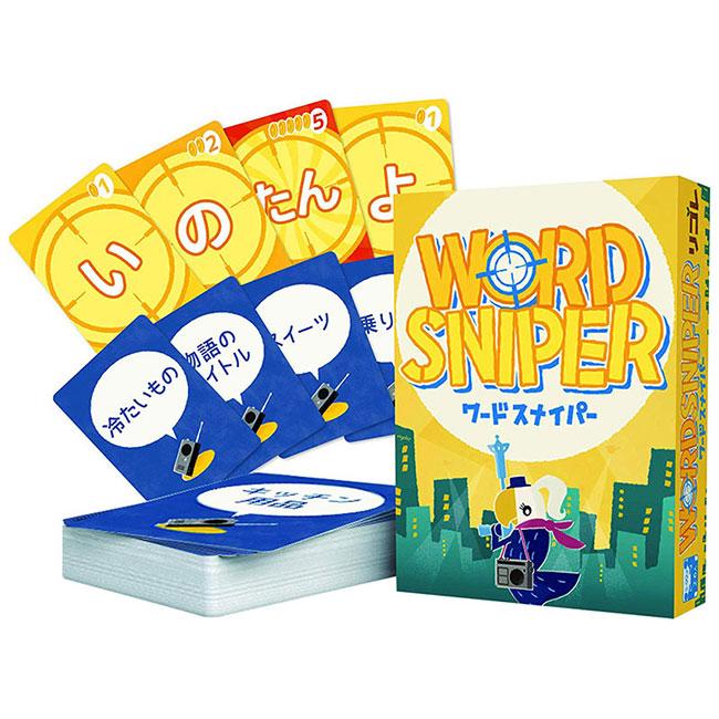 豊富な品 あす楽対応 ワードスナイパー ボードゲーム 買い物 カードゲーム ホビー