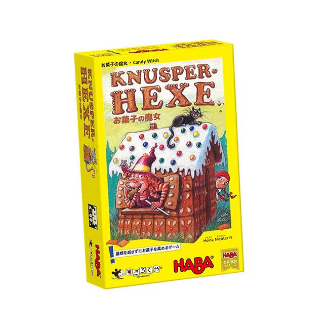 毎日続々入荷 爆買い新作 あす楽対応 お菓子の魔女 Knusperhexe ボードゲーム カードゲーム