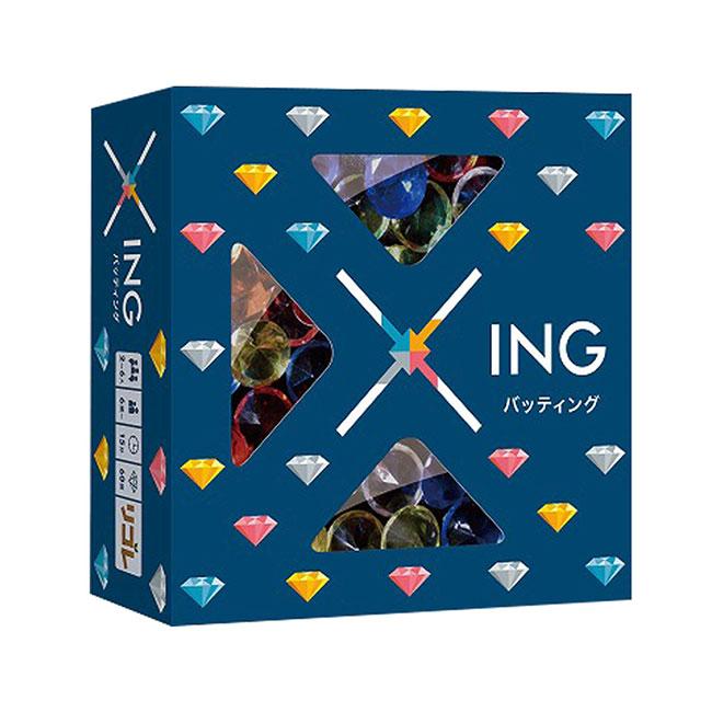 あす楽対応 バッティング Xing ボードゲーム セール 登場から人気沸騰 全品最安値に挑戦 ホビー カードゲーム