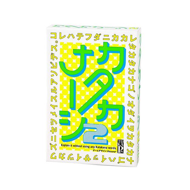 公式 あす楽対応 カタカナーシ2 ボードゲーム 安心の実績 高価 買取 強化中 ホビー カードゲーム