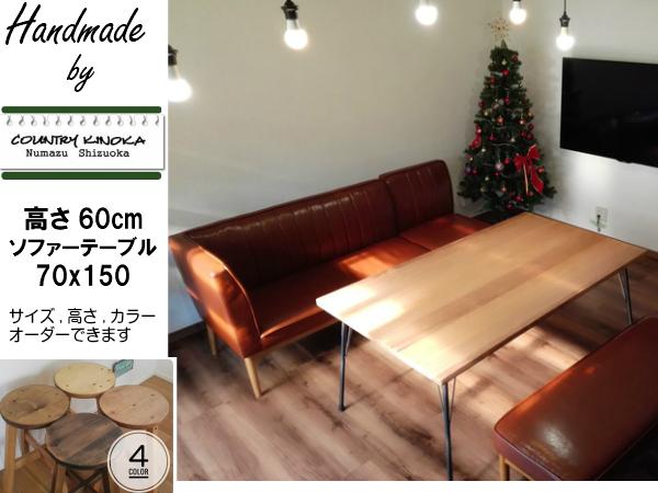 70x150x高さ60cm カフェ風 無垢 アイアン ソファテーブル 鉄脚テーブル 鉄脚 無垢ダイニングテーブル 男前 会議テーブル