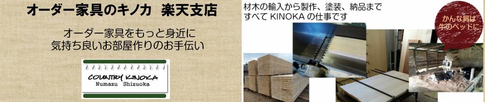 オーダー家具のKINOKA:ハンドメイドで製作した家具の販売