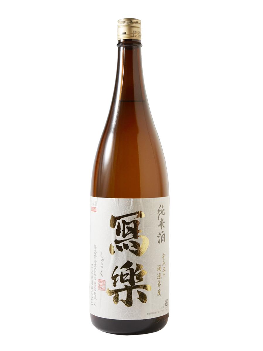 信用 寫樂 激安 写楽 純米酒 純愛仕込 福島県 宮泉銘醸 1800ml