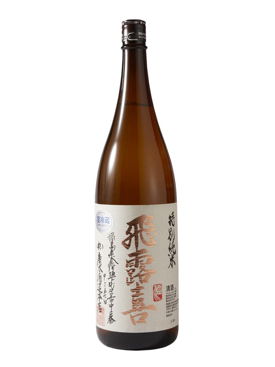 飛露喜 特別純米 1800ml 実物 廣木酒造 福島県 開店記念セール