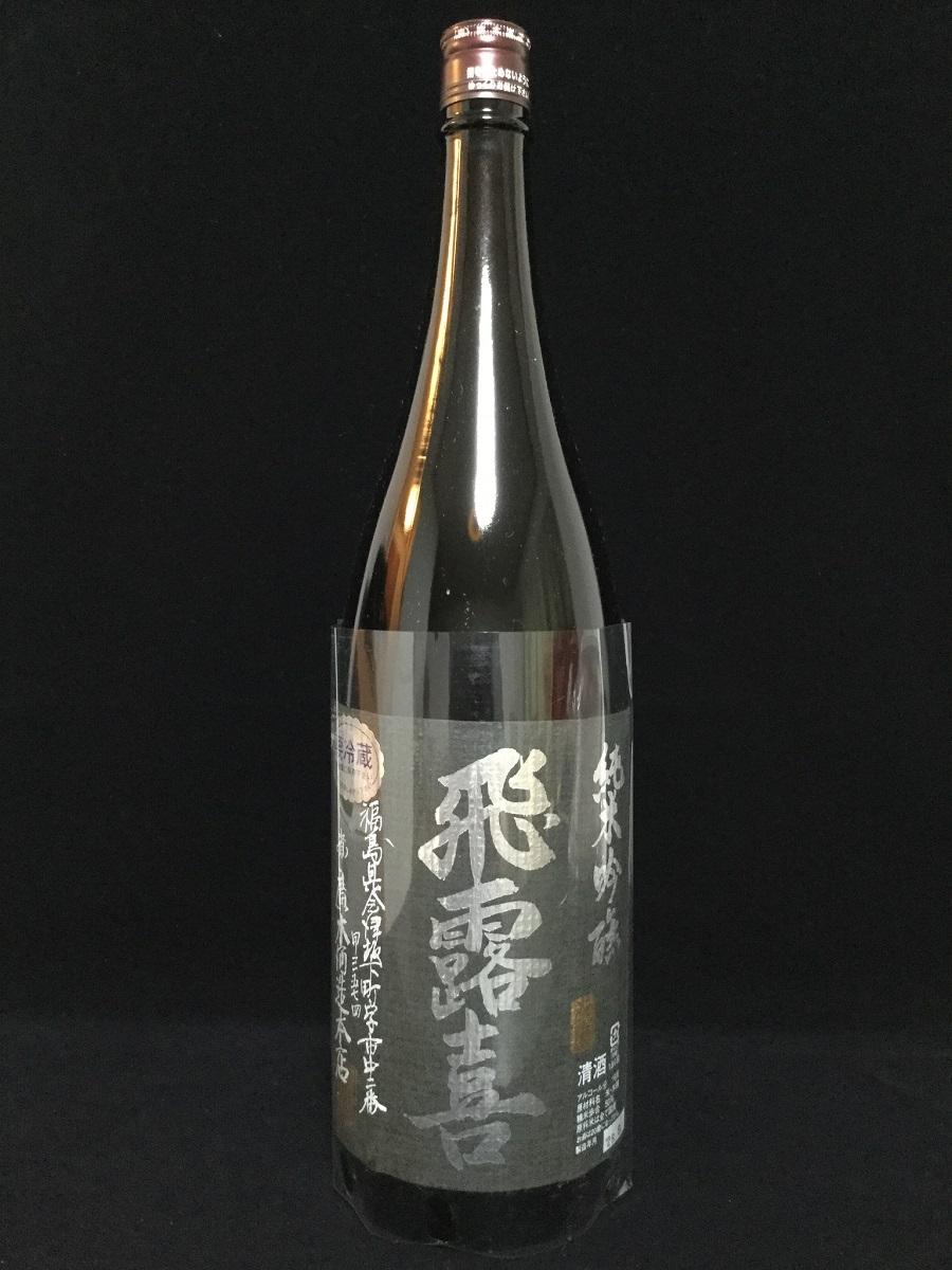 飛露喜 純米吟醸 黒ラベル 1800ml (廣木酒造) (福島県) 2018年8月詰