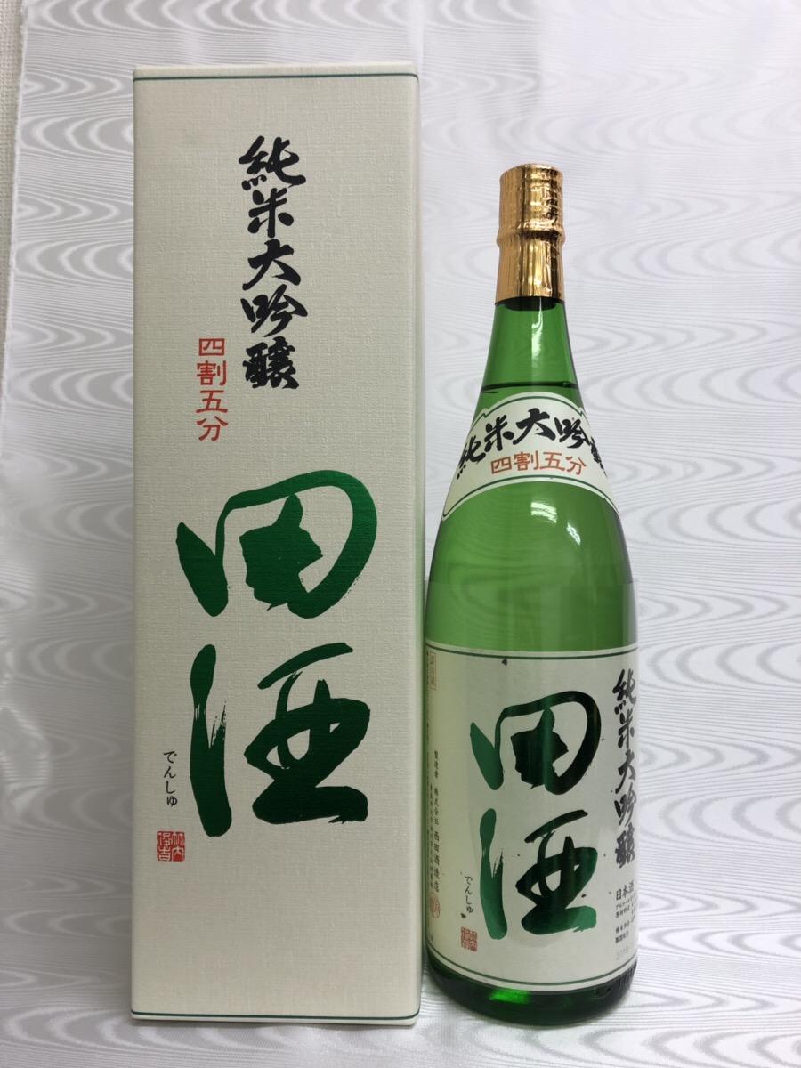 2018年10月詰 田酒 純米大吟醸 四割五分 1800ml 化粧箱入り