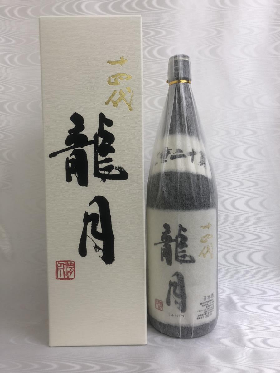 2019年11月 龍月 十四代 純米大吟醸 1800ml 専用箱入り (高木酒造) (山形県)