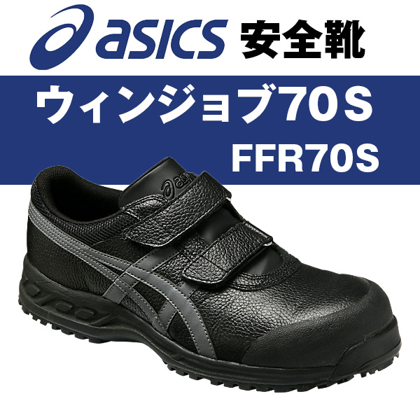 ASICS safety shoes work shoes JIS standard win job 70S men and women, for  black / gunmetal FFR 70S-9075 delivery negotiable credit OK direct-friendly  as-ffr ...