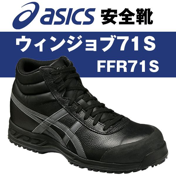 アシックス 安全靴 作業靴 JIS規格 ウィンジョブ71S 男女兼用 ブラック×ガンメタル FFR71S-9075 納期相談可 クレジットOK 直送可 as-ffr71s-9075
