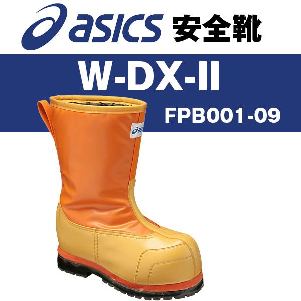 アシックス 安全靴 作業靴 W-DX-II オレンジ FPB001-09 納期相談可 クレジットOK 直送可 fpb001-09