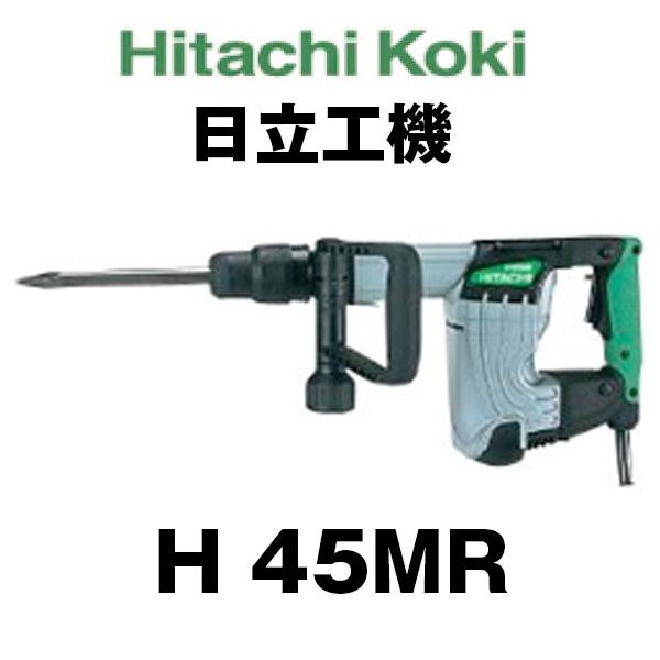 日立 HITACHI 電動工具 ハンマ SDSmaxシャンクタイプ H 45MR 納期相談可 クレジットOK 直送可 hita-h45mr