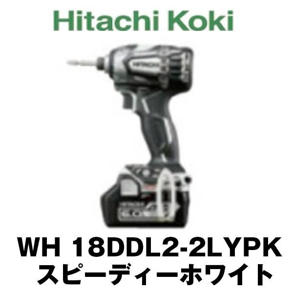 日立 HITACHI 電動工具 18V コードレスインパクトドライバ WH18DDL2-S スピーディーホワイト 納期相談可 クレジットOK 直送可 hita-wh18ddl2s