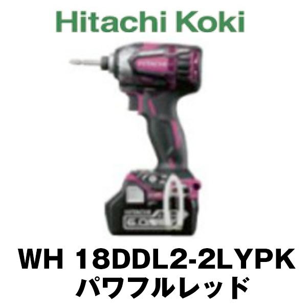 日立 HITACHI 電動工具 18V コードレスインパクトドライバ WH18DDL2-R パワフルレッド 納期相談可 クレジットOK 直送可 hita-wh18ddl2r
