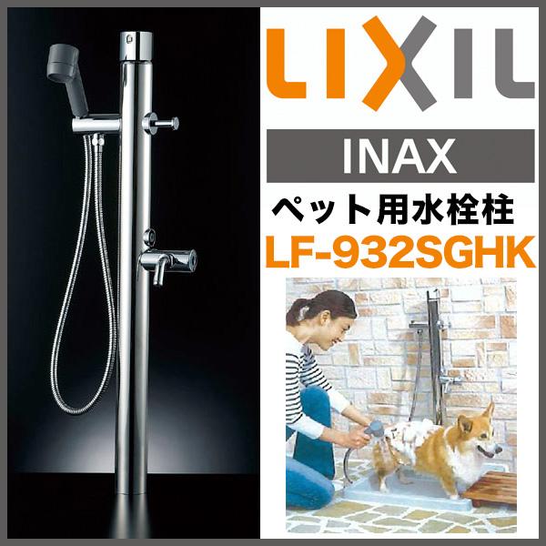 リクシル ペット用水栓柱 LF-932SGHK シングルレバー混合水栓柱(湯側開度規制付) 納期相談可 クレジットOK 直送可 lix-lf-932sghk