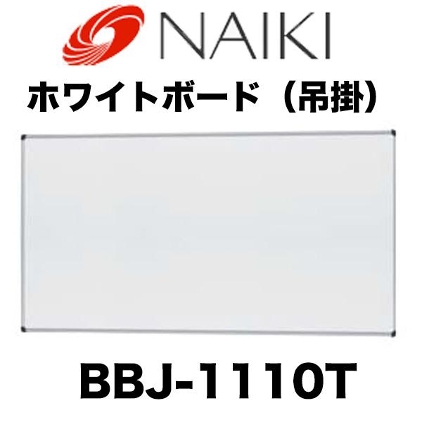 【送料込み】ホワイトボード 吊掛式 黒板 幅1810mm NAIKI bbj-1110t