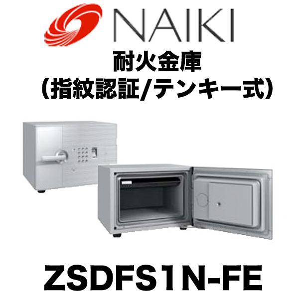 ナイキ 防火金庫 ZSDFS1N-FE パーソナル金庫 指紋認証/テンキー式 NAIKI  ※お取り寄せ商品