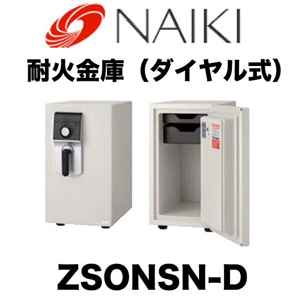 ナイキ 防火金庫 ZSONSN-D パーソナル金庫 ダイヤル式 NAIKI  ※お取り寄せ商品