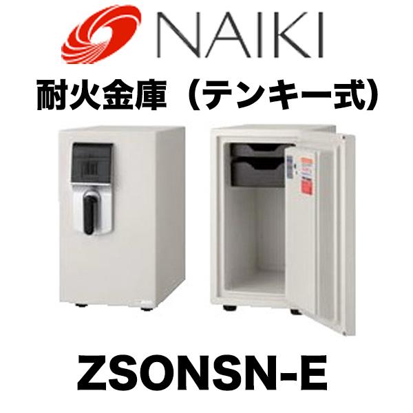 ナイキ 防火金庫 ZSONSN-E パーソナル金庫 テンキー式 NAIKI  ※お取り寄せ商品
