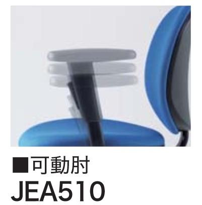 オフィスチェアー 可動肘 オプション イス 椅子 ナイキ NAIKI jea510