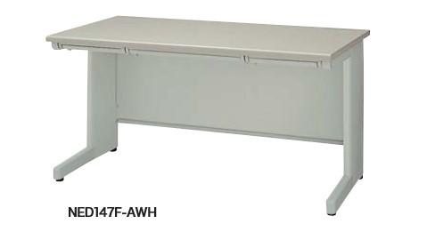 オフィスデスク (NED型) 平デスク オフィス設備 机 ナイキ NAIKI ned147fawh
