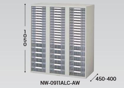 トレー書庫 A4用コンビ型 (NW型) 書庫 ナイキ NAIKI nw0911alcaw