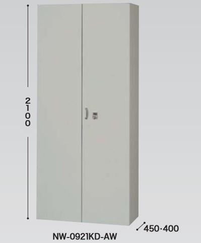 キャビネット 収納庫 (NW型) 両開き書庫 ナイキ NAIKI nw0921kaw