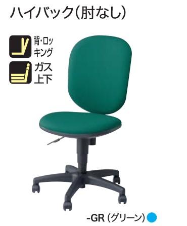 オフィスチェアー ハイバック (SEN型) イス 椅子 布張り 肘なし ナイキ NAIKI sen512f