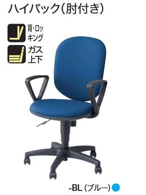 オフィスチェアー ハイバック (SEN型) イス 椅子 布張り ナイキ NAIKI sen513f