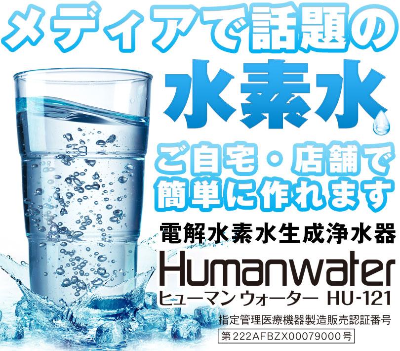 浄水器 電解水素水 ヒューマンウォーター 電解水生成器 水素発生浄水器 美容 健康 美肌 さまざまなシーンで活躍 初出品 OSG HU121