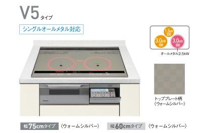 パナソニック IH キッチン クッキングヒーター ビルトインタイプVシリーズ ラクッキングリル 200V シングルオールメタル対応 「光る天面ナビ」搭載 幅60cm kzv563s
