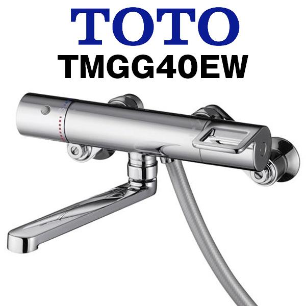 TOTO 浴室用水栓金具 サーモスタットシャワー金具 GGシリーズ 壁付サーモ13 エアインクリックシャワー TMGG40EW 納期相談可 クレジットOK 直送可 to-tmgg40ew