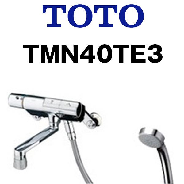 TOTO 浴室用水栓金具 サーモスタットシャワー金具 タッチスイッチ 壁付サーモ13 エアインめっきシャワー TMN40TE3 納期相談可 クレジットOK 直送可 to-tmn40te3