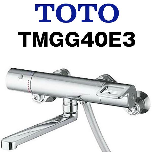 TOTO 浴室用水栓金具 サーモスタットシャワー金具 壁付サーモ13 TMGG40E3 納期相談可 クレジットOK 直送可 to-tmgg40e3