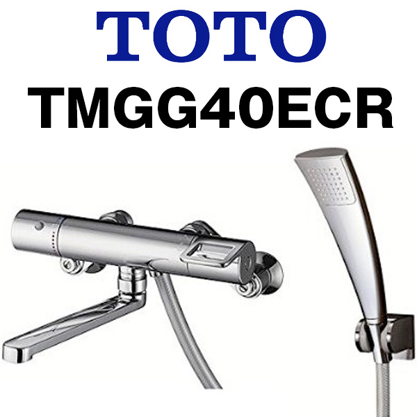 TOTO 浴室用水栓金具 サーモスタットシャワー金具 エアインめっきシャワー 壁付サーモ13 TMGG40ECR 納期相談可 クレジットOK 直送可 to-tmgg40ecr