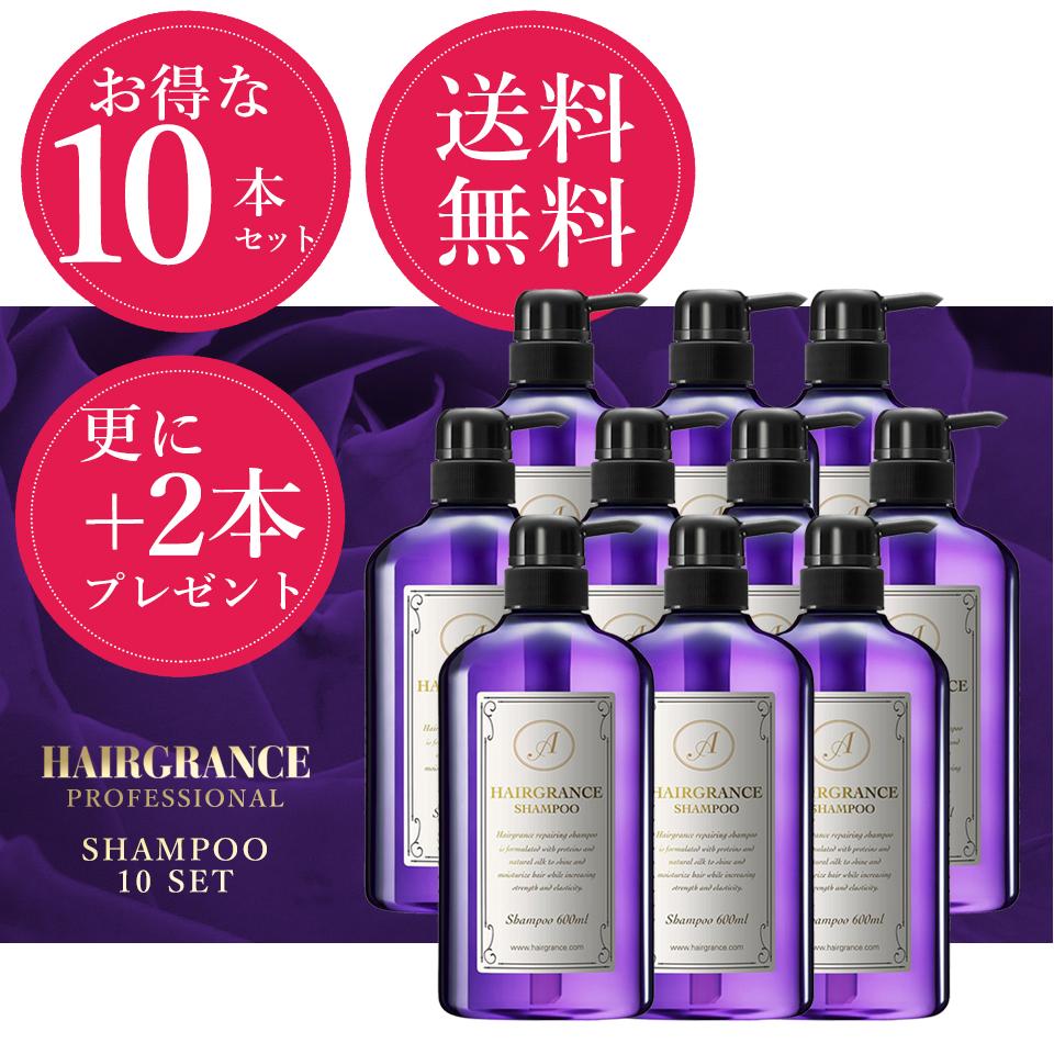 香り成分15%UPでプチリニューアル!【送料無料+今だけさらに2本プレゼント】ヘアグランスアプリュス シャンプー 10本セット