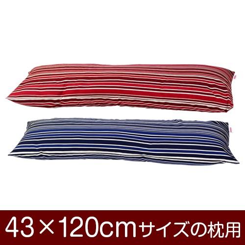 43×120cmの枕用枕カバー 綿100% 日本製 国産 43×120cmの枕用ファスナー式 枕カバー トリノストライプ 通信販売 ぶつぬいロック仕上げ 世界の人気ブランド