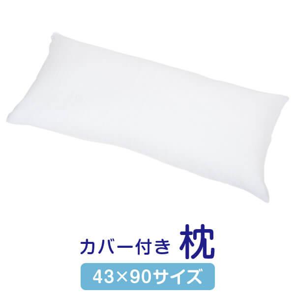 送料無料 枕 デポー カバー 43 × 90 接触冷感 ダブルガーゼ 日本製 夏用 ひんやり 肌にやさしい サイズ 正規取扱店 枕カバー キシリトール加工 まくら cm