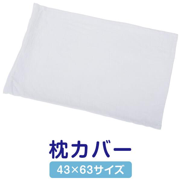 メール便送料無料 枕 カバー 43 公式ストア × 63 接触冷感 ダブルガーゼ 日本製 肌にやさしい 全国どこでも送料無料 サイズ cm キシリトール加工 枕カバー 夏用 ひんやり