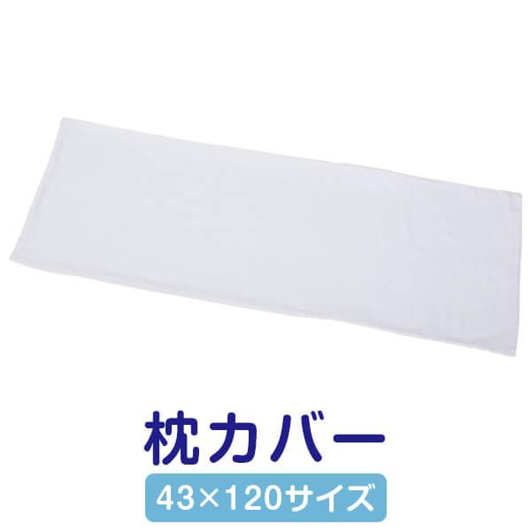 メール便送料無料 枕 カバー おすすめ 43 × 120 接触冷感 ダブルガーゼ 枕カバー サイズ ひんやり キシリトール加工 直送商品 日本製 cm 夏用 肌にやさしい