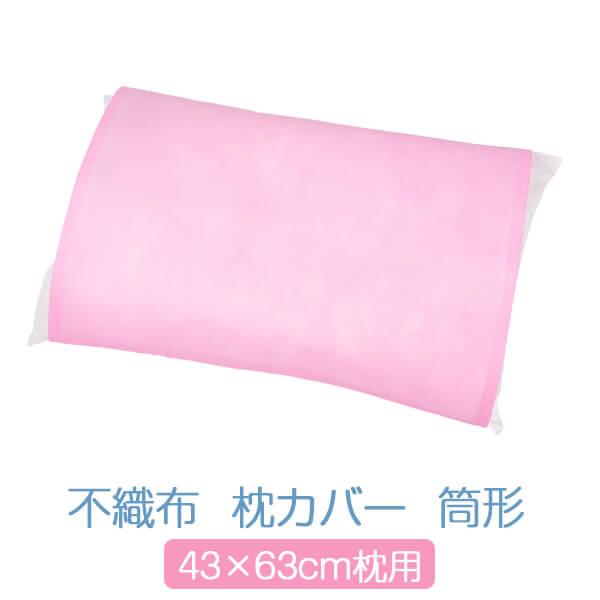 枕カバー 使い捨て 筒型 43×63 サイズ 枕用 不織布 通気性 業務用 まくらカバー 無地 柔らかい かわいい 63 日本製 × 訳あり 男女兼用 ピンク 43