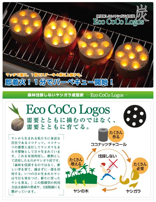 로고스(LOGOS) 에코코코로고스・미니 라운드 스토브 4