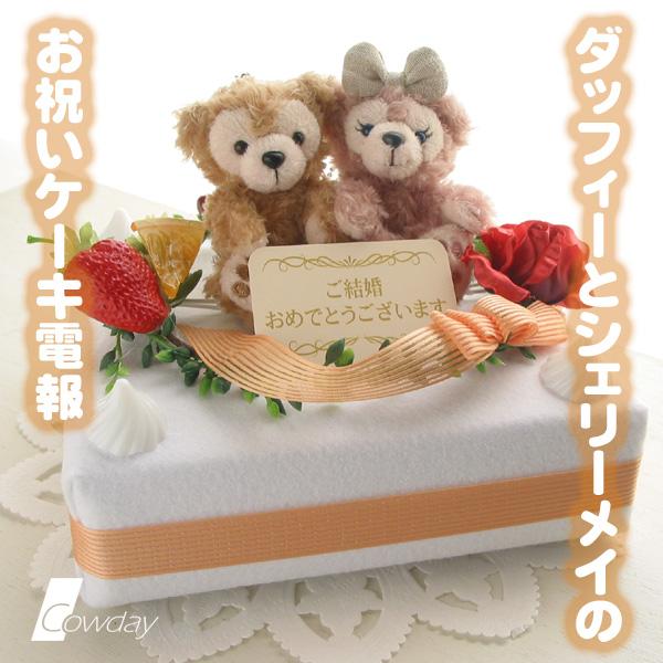 ダッフィー & シェリーメイ ケーキ 電報 スクエア * ディズニー ダッフィー 電報 ぬいぐるみ 電報 結婚祝い 出産祝い 入学祝い 卒業祝い 誕生日祝い