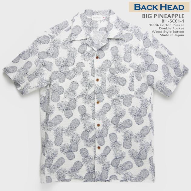 アロハシャツ|バックヘッド(BACK HEAD)|BH-SC01-1 BIG PINEAPPLE(ビッグパイン/ビッグパイナップル)|ホワイト|メンズ|コットン(シアサッカー)100%|開襟|ダブルポケット(左右)|フルオープン|半袖|アロハタワー(アロハシャツ販売)|ハワイアンシャツ