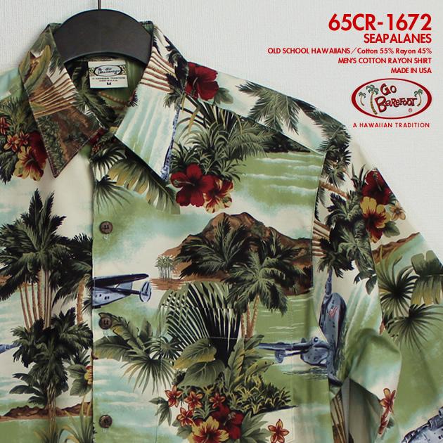 アロハシャツ ゴーベアフット(GO BAREFOOT)|go-1672 SEAPLANES(シープレーンズ)|セージ|コットン55% レーヨン45%(Cotton 55% Rayon 45%)|ノーマル襟(レギュラーカラー)|フルオープン|半袖|アロハタワー(アロハシャツ販売)10P03Sep16
