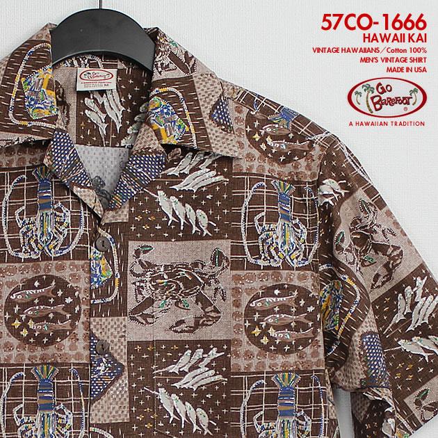 アロハシャツ ゴーベアフット(GO BAREFOOT) go-co1666 HAWAII KAI(ハワイ・カイ) ブラウン コットン100%(Cotton 100%) 開襟(オープンカラー) フルオープン 半袖 アロハタワー(アロハシャツ販売)10P03Sep16